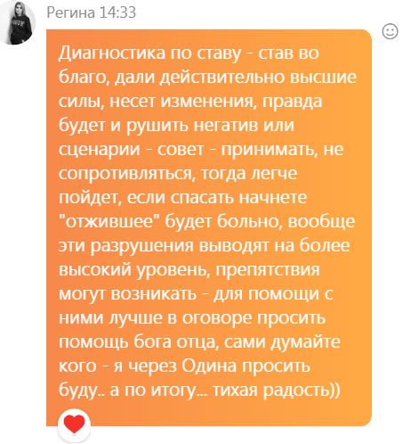 "Став ""ФЕНИКС"" автор Lady Light 5510"