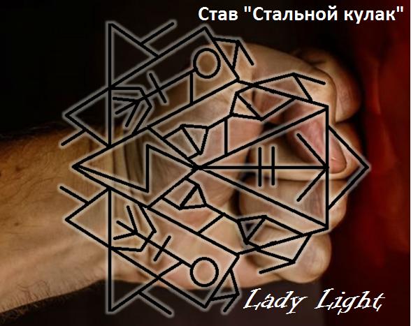 """Став """"Стальной кулак"""" от Lady Light A11"""