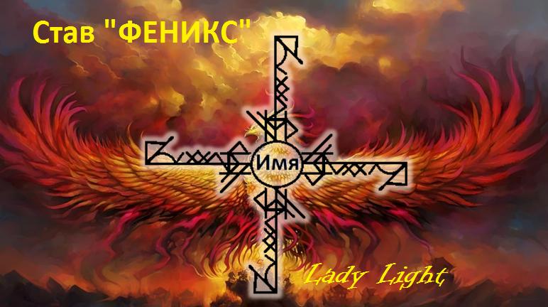 """Став """"ФЕНИКС"""" автор Lady Light Ia_10"""