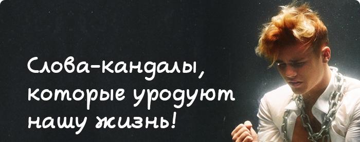 СЛОВА КАНДАЛЫ Slova-10