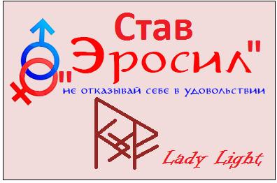 """Став """"Эросил"""" от Lady Light Uaa10"""