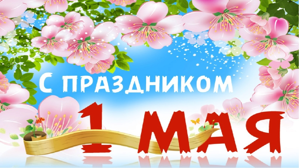 Поздравления и пожелания - Страница 4 Img010