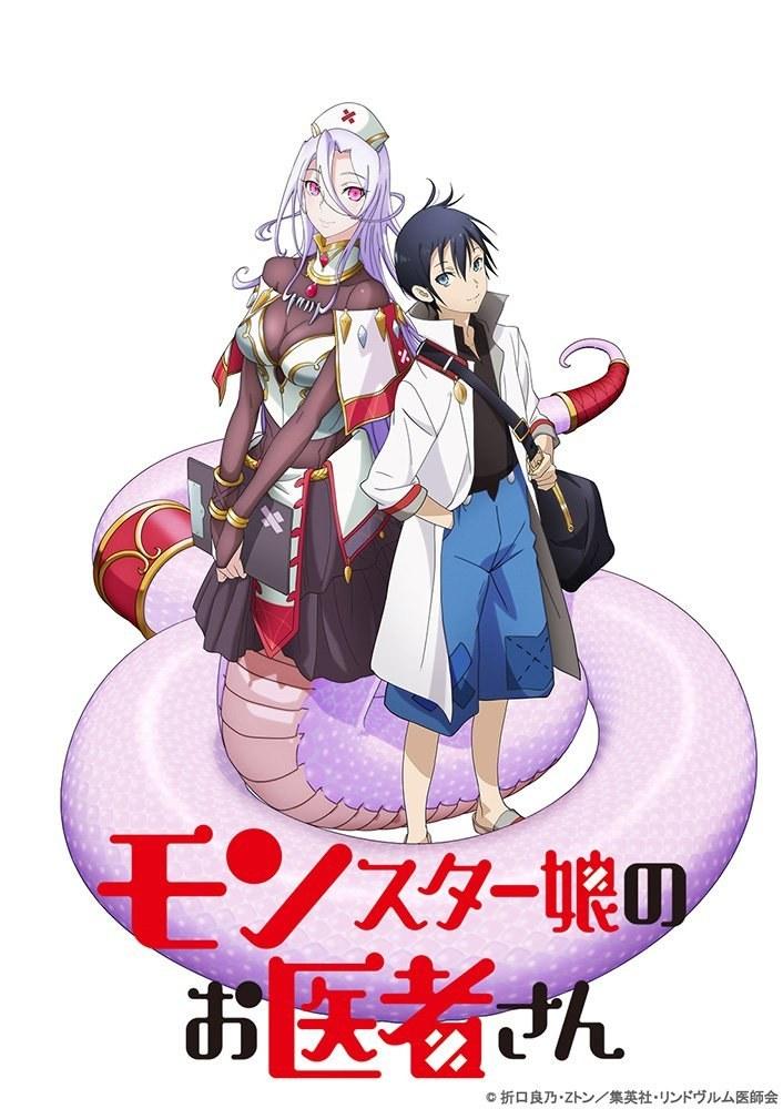 [MANGA/ANIME]Monster Musume no Oisha-san (monster musume doctor) 17774210