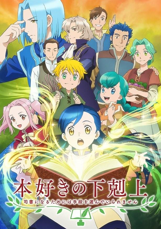 [MANGA/LN/ANIME] Honzuki no Gekokujō : Shisho ni Naru Tame ni wa Shudan wo Erandeiraremasen Honzuk10