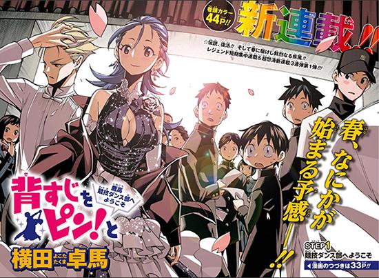 Quels mangas aimeriez-vous voir édités chez nous ? Seshij10