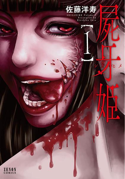 Quels mangas aimeriez-vous voir édités chez nous ? Shigah10