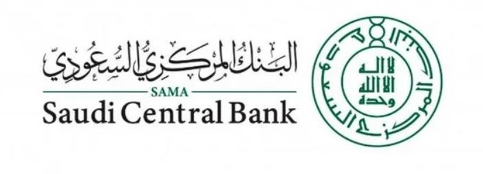 فتح باب التوظيف عبر برنامج تطوير الكفاءات بالبنك المركزي السعودي 11