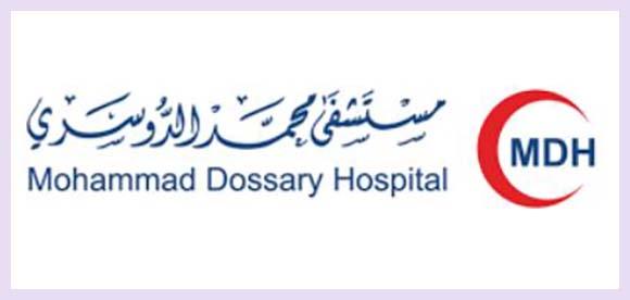 هام جدا فتح باب التوظيف في مستشفى محمد الدوسري - للتوظيف النسائي 2021 110