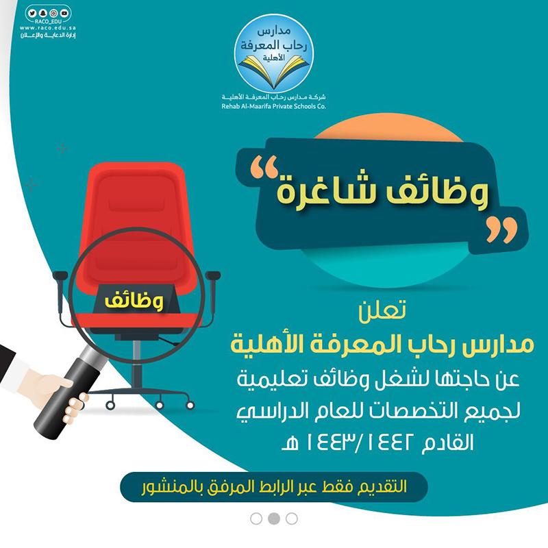 وظائف إدارية و تعليمية  للنساء في مدارس رحاب المعرفة 1180210