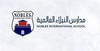 مدارس النبلاء العالمية تعلن عن وظائف معلمات لحملة البكالوريوس   1180810