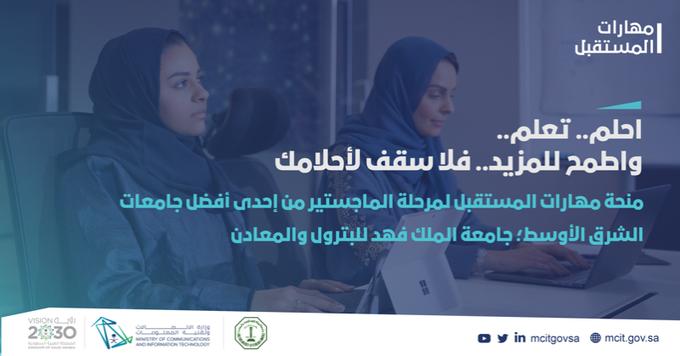 إعلان عن تقديم منح مجانية للنساء لإكمال درجة الماجستير من وزارة الاتصالات 1181110