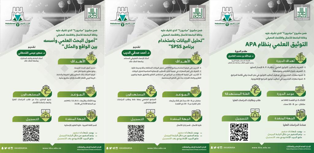 3 دورات مجانية عن بعد مع شهادات حضور معتمدة بجامعة الملك خالد   1181210