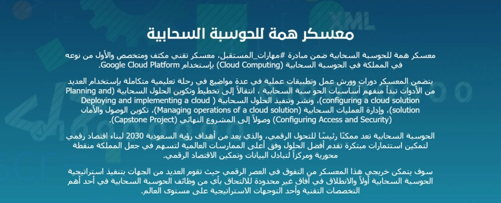 أعلنت الأكاديمية السعودية عن دورة مجانية مكثفة عن بعد في الحوسبة السحابية Aaaa10