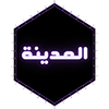 وظائف_نسائية_بالمدينة_اليوم