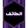 وظائف_نسائية_بالطائف_اليوم