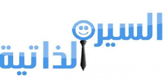 تحميل قوالب سيرة ذاتية وورد عربي وانجليزي وطريقة كتابتها Aiao_o10