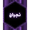وظائف_نسائية_بنجران_اليوم