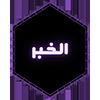 وظائف_نسائية_بالخبر_اليوم