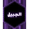 وظائف_نسائية_بالجبيل_اليوم