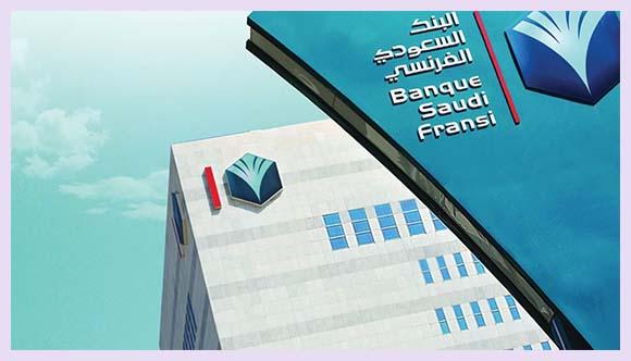 هام: جديد وظائف البنك السعودي الفرنسي للتوظيف النسائي براتب 5500 Girl111