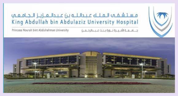هام: براتب 5000+ وظائف مستشفى الملك عبدالله بن عبدالعزيز للنساء 2021 Hoptal10