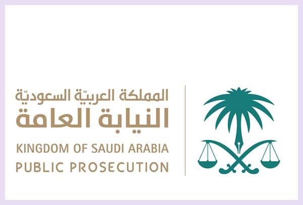 حصريا جديد رواتب النيابة العامة بالمملكة االعربية السعودية 2021 Niba_w10