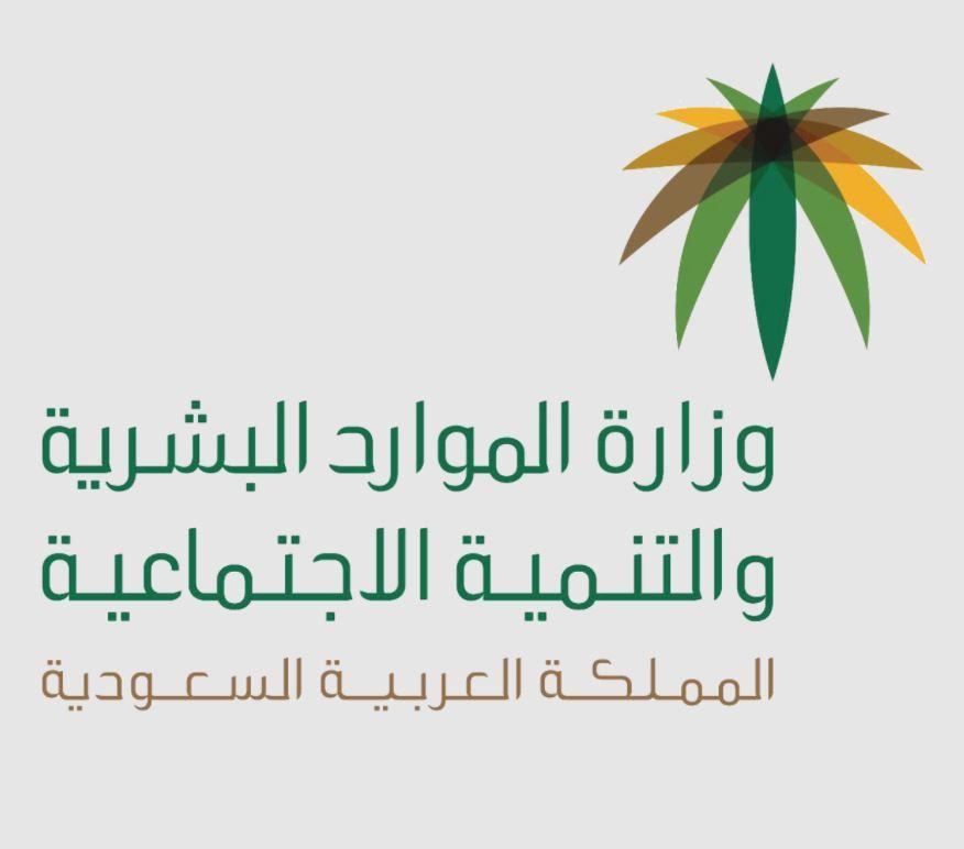 أعلنت وزارة الموارد البشرية عن برنامج فني رعاية المرضى المنتهي بالتوظيف O14