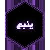 وظائف_نسائية_بينبع_اليوم