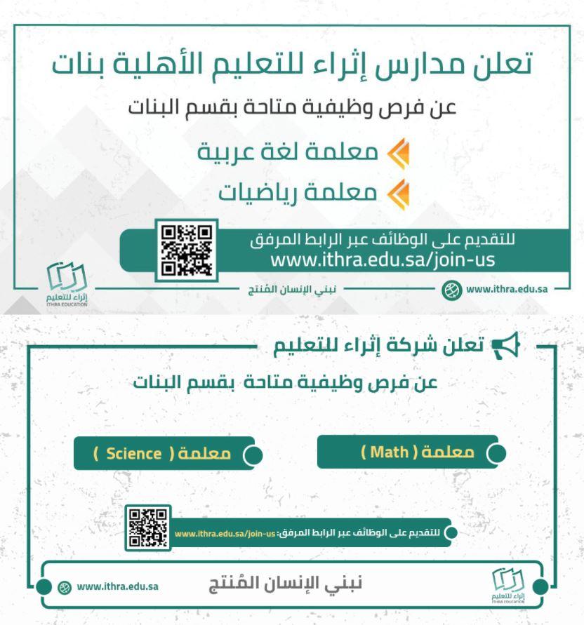 أعلنت إثراء للتعليم عن وظائف تعليمية للنساء في اللغة العربية والعلوم والرياضيات Oaoa11