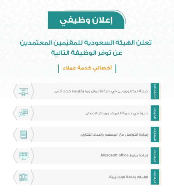 وظائف أخصائي خدمة عملاء بالهيئة السعودية للمقيمين المعتمدين Oo13
