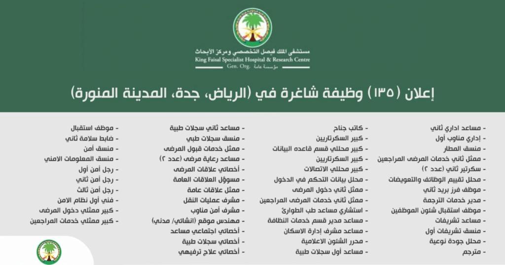 لحملة كافة المؤهلات 135 وظيفة بمستشفى الملك فيصل التخصصي Oo14