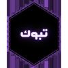 وظائف_نسائية_بتبوك_اليوم