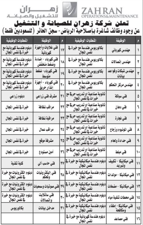 31 وظيفة لحملة كافة المؤهلات في إصلاحية الرياض في شركة زهران Ooo13
