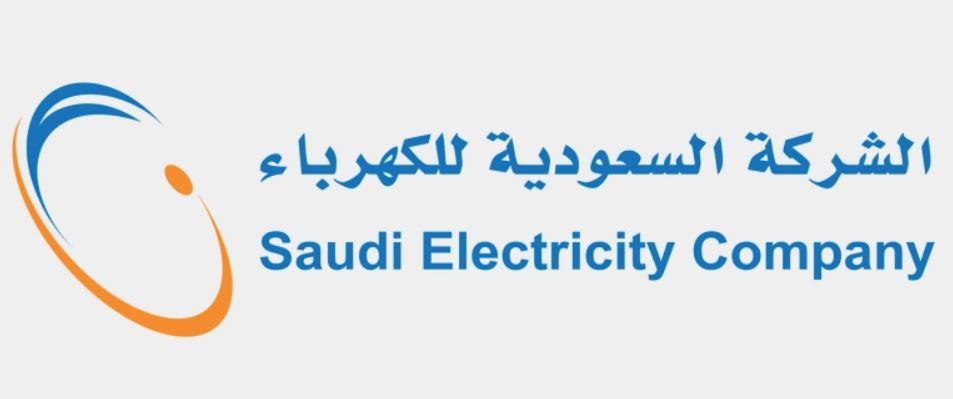 الكهرباء السعودية توفر لحملة البكالوريوس حديثي التخرج عدة وظائف إدارية Ooooo10