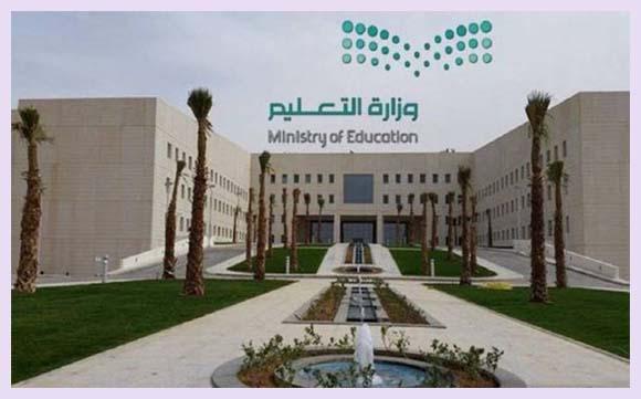 عاجل إعلانات جديدة في وزارة التربية والتعليم 2021 - للتوظيف النسائي Ta3lim10