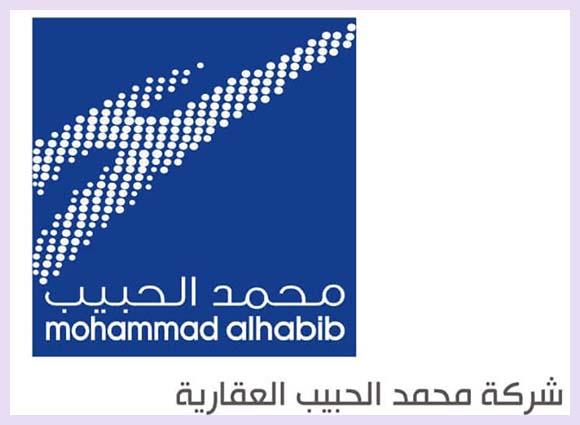 وظائف جديدة شركة محمد الحبيب العقارية للتوظيف النسائي 2021 Wome110