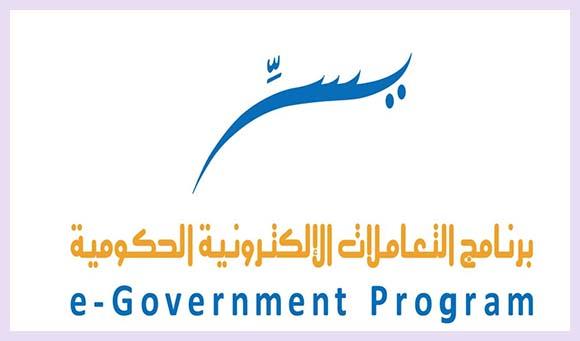 وظائف برنامج التعاملات الإلكتروني الحكومية (يسر) للتوظيف النسائي 2021 Women109