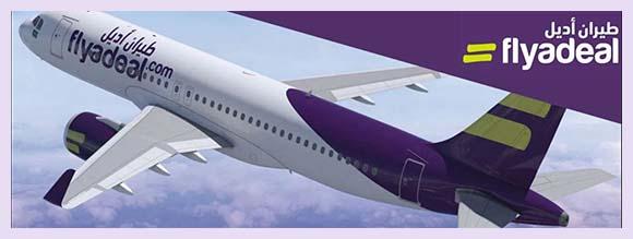 عاجل: تحديد موعد التوظيف في شركة طيران أديل للتوظيف النسائي 2021 Women119