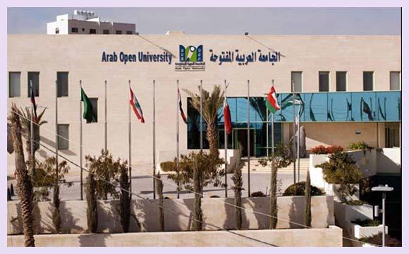 جديد: وظائف الجامعة العربية المفتوحة تعلن عن عدة توظيفات 2021 Women121