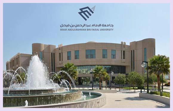 هام:جامعة الإمام عبد الرحمن بن فيصل للتوظيف النسائي 2021 - تفتح باب التوظيف Women122
