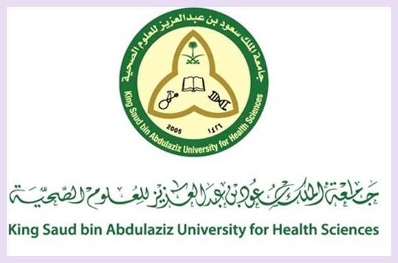 فرصة:جامعة الملك سعود للعلوم الصحية 1442 تعلن عن توظيفات جديدة  Women127