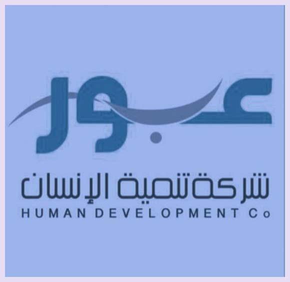 وظائف شركة تنمية الإنسان للتوظيف النسائي بؤاتب 4500 Women150