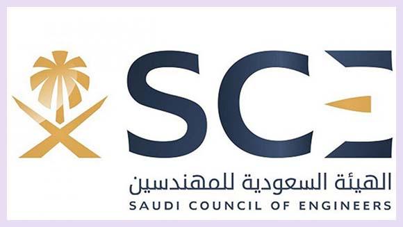 فرص عمل جديدة للنساء في وظائف الهيئة السعودية للمهندسين 2021 Women197