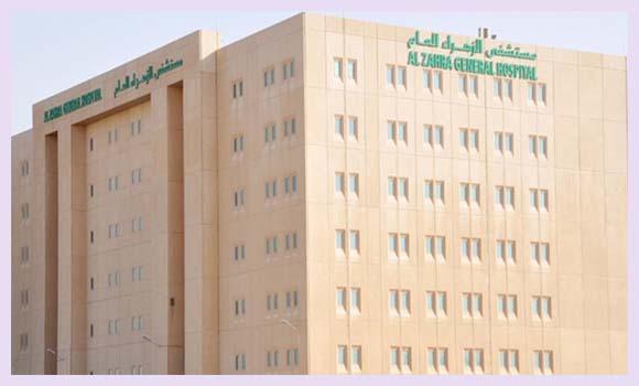 وظائف مستشفى الزهراء العام للتوظيف النسائي تتيح فرص العمل 2021 Women203