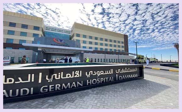وظائف المستشفى السعودي الألماني للتوظيف النسائي براتيب 5500 Women206