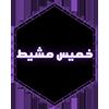 وظائف_نسائية_بخميس_مشيط_اليوم