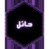 وظائف_نسائية_بحائل_اليوم