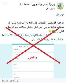 اعلان وهمي لفتح استمارة تعينات يرجى الانتباه 15887310