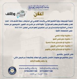 تعلن جامعة الإمام جعفر الصادق/ كلية الآداب  عن حاجتها إلى الاختصاصات العلمية 7dd2bc10