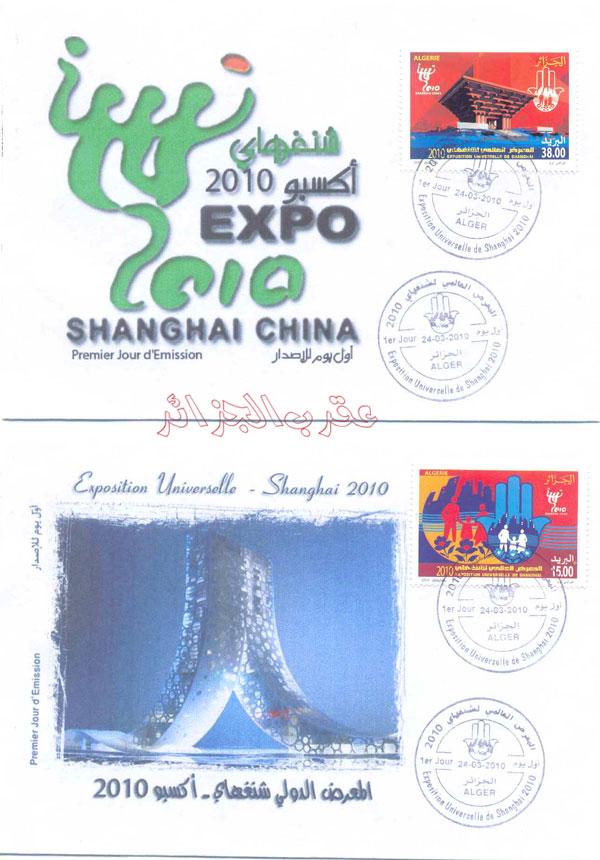 Expo 2010 : shanghai P110